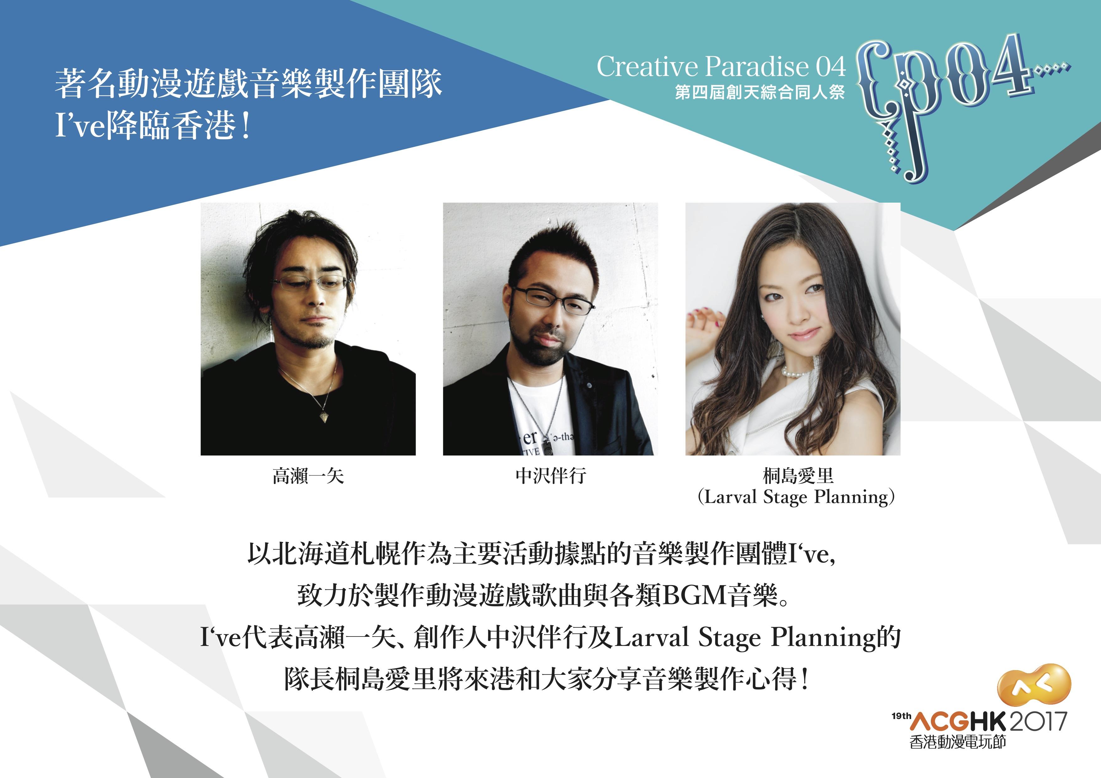 香港Creative Paradise 創天綜合同人祭