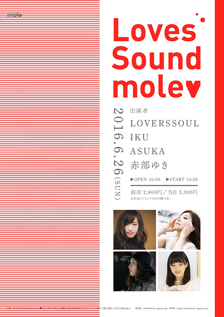 Loves Sound mole