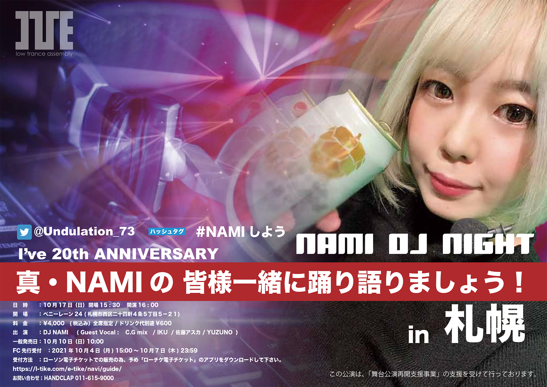 20th ANNIVERSRY  『真・NAMIの 皆様一緒に踊り語りましょう!』 in 札幌