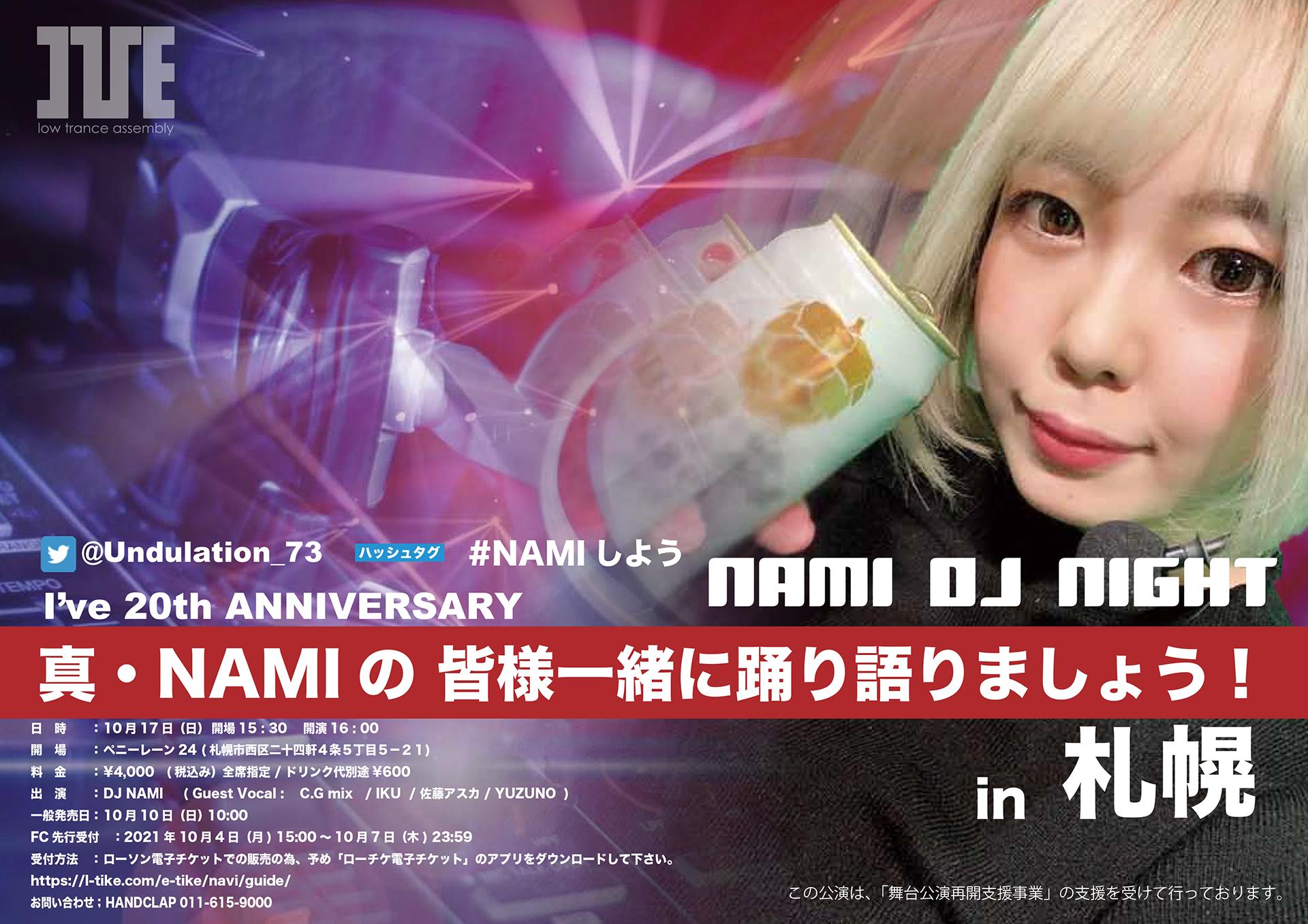 『真・NAMIの 皆様一緒に踊り語りましょう!』 in 札幌